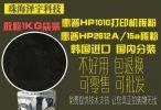 惠普HP1010碳粉/HP2612A/15a碳粉/惠普12a碳粉/HP硒鼓墨粉1KG袋装