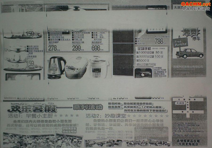 东芝181复印机如何添加载体并初始化