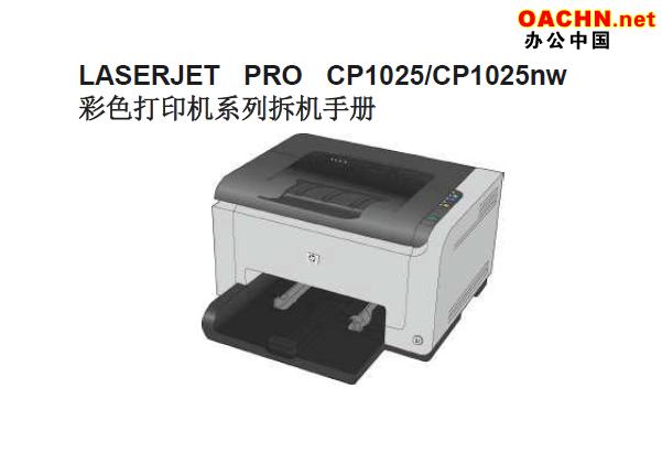 惠普hp1025拆机图解(惠普1025彩色打印机拆机手册)*