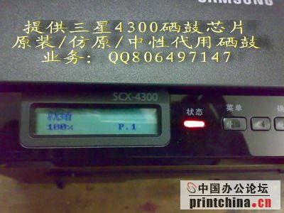 三星4300硒鼓芯片清零和图解