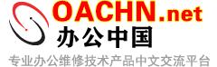 办公中国打印机论坛
